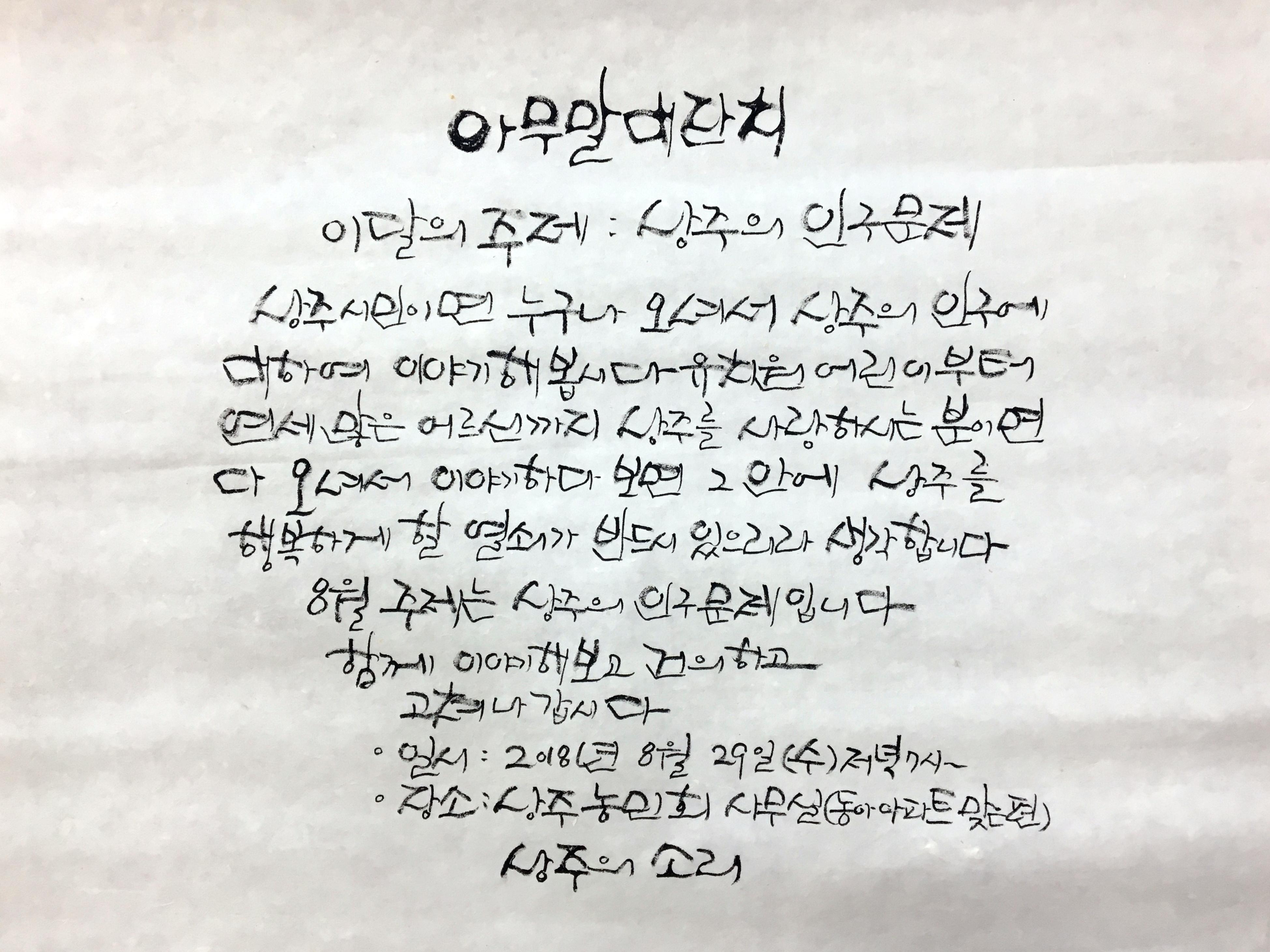 아무말대잔치_상주 인구문제.jpg