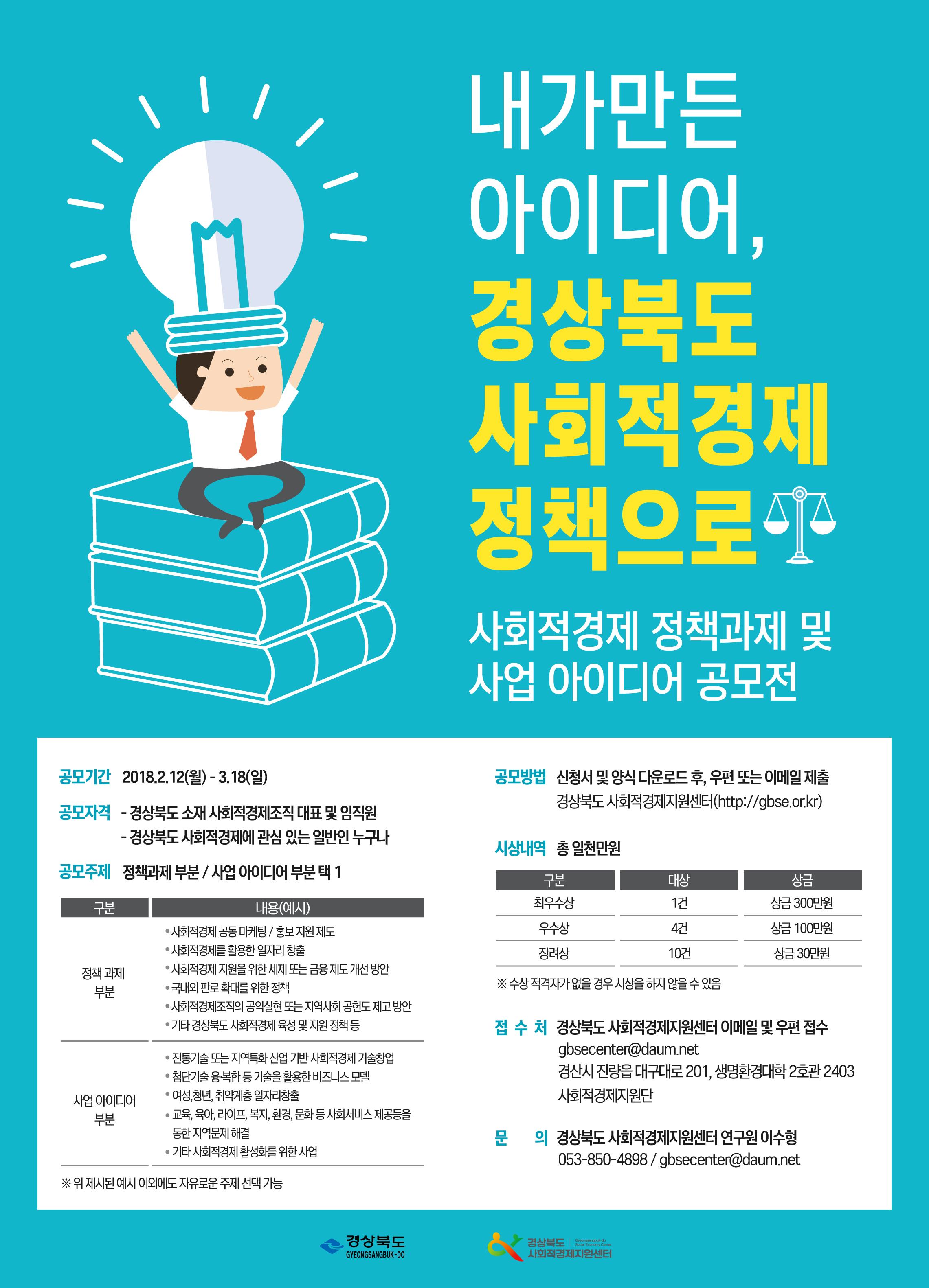 사회적경제 정책과제 및 사업 아이디어 공모전 웹 포스터.jpg