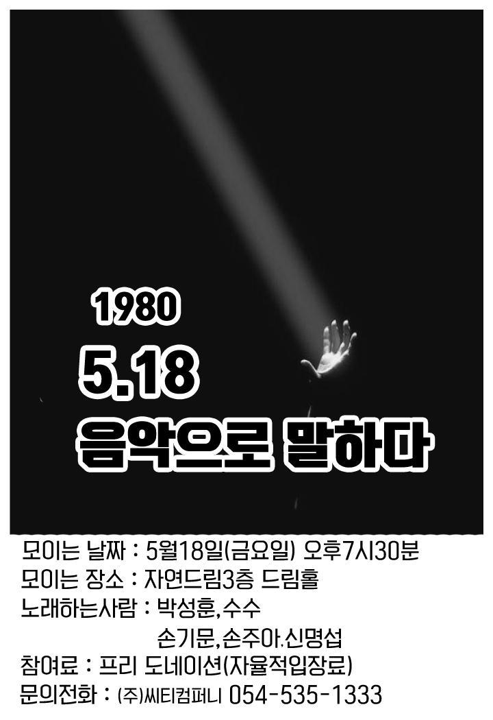 5.18 도명 음악회.jpg