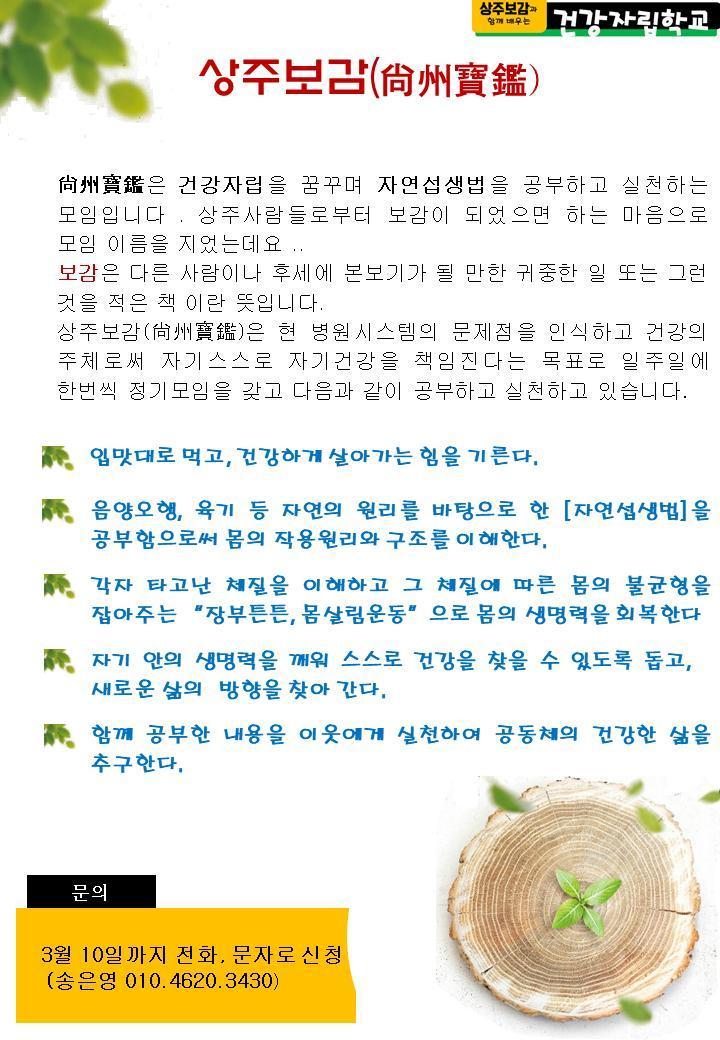 BandPhoto_2018_03_05_11_07_31_보감4.png