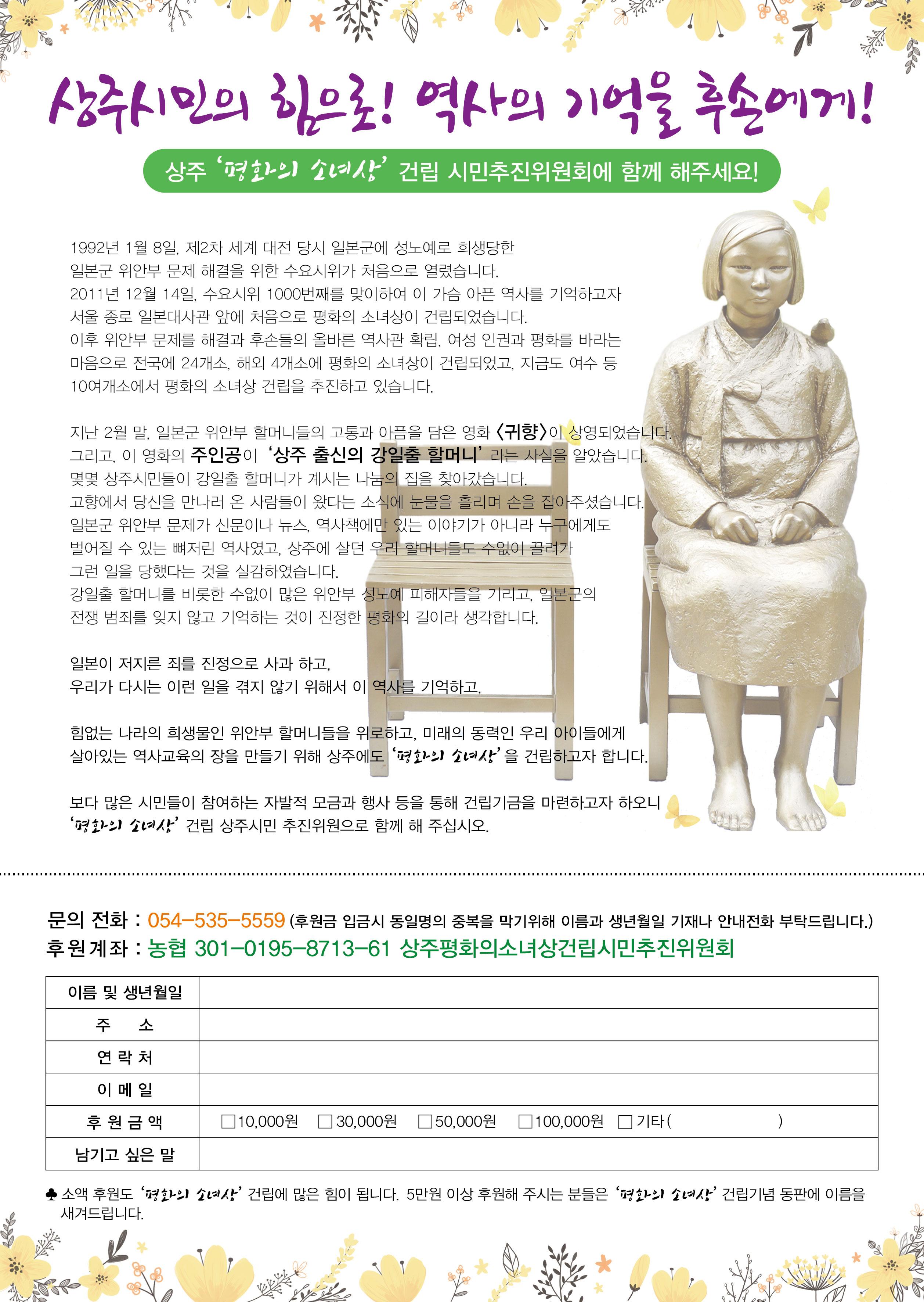 평화의 소녀상 전단지 A4.jpg