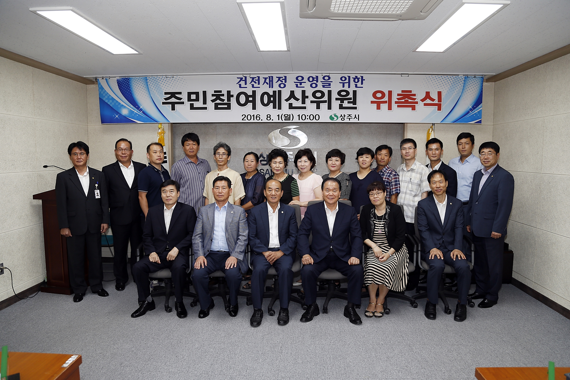 주민참여 예산위원 위촉장 수여 기념사진(20160801)-01 copy.JPG