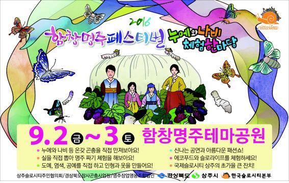 2016 함창명주페스티벌 및 누에와 나비 체험한마당 개최.jpg