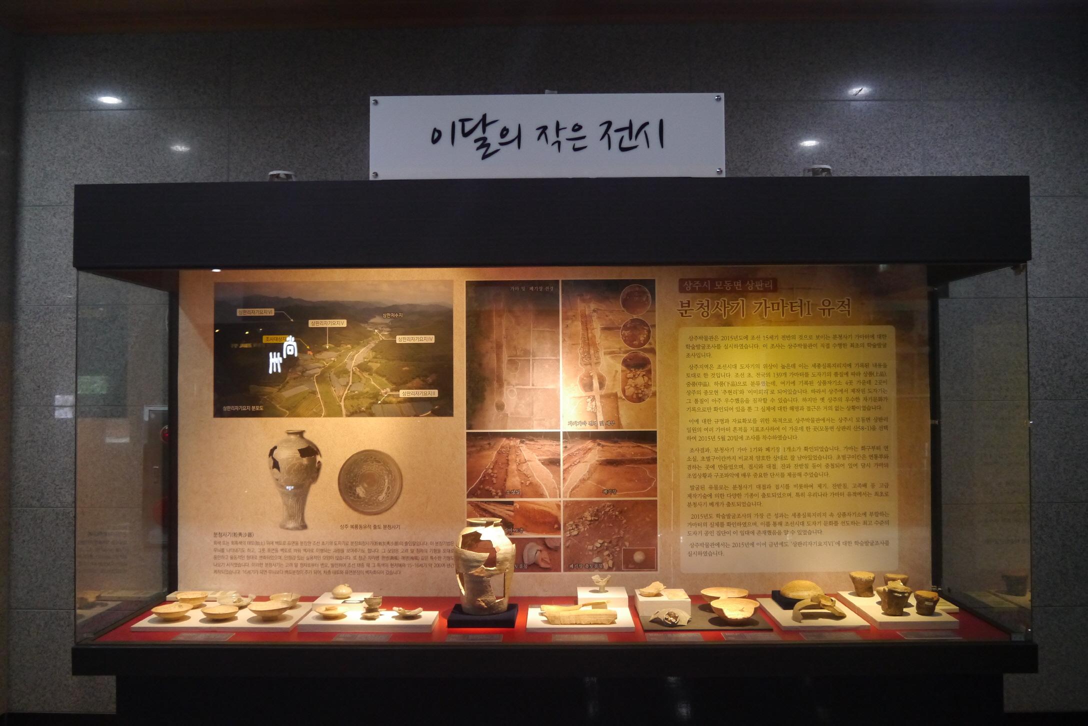 상주박물관,'이 달의 작은 전시'개최1.JPG