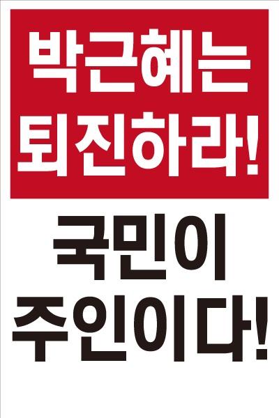 상주시민주단체협의회-피켓2.jpg